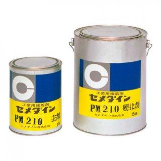 セメダイン PM210(フロータイプ) 3kgセット(主剤1kg 硬化剤2kg)