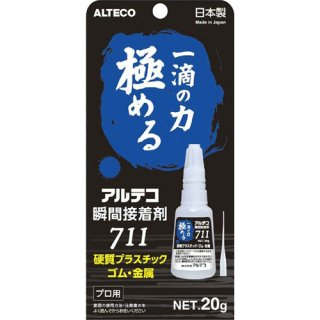 アルテコ 711 金属・ゴム・硬質プラスチック 20g×8個