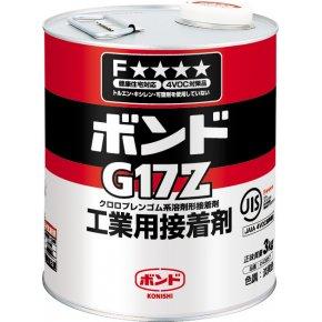ボンド G17Z 3kg