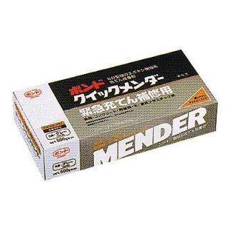 ボンド クイックメンダー 500g×10セット ※条件付送料無料
