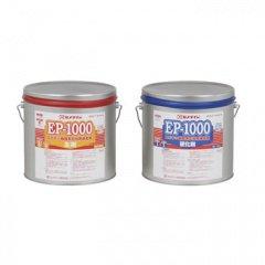 セメダイン EP1000ソフトタイプ 20kgセット
