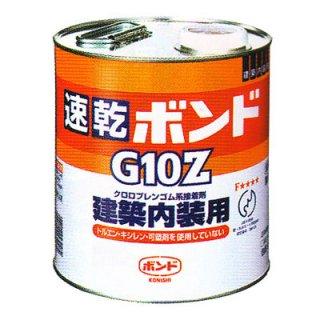 速乾ボンドG10Z 3kg×6缶