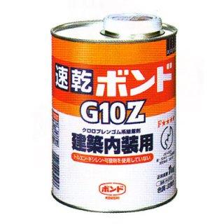 速乾ボンドG10Z 1kg×12缶