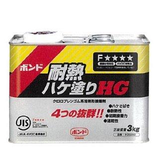 ボンド 耐熱ハケ塗りHG 3kg×6缶