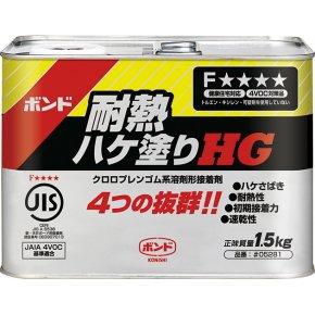 ボンド 耐熱ハケ塗りHG 1.5kg×12缶