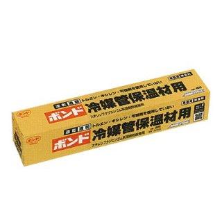 ボンド 冷媒管保温材用 170ml×10本