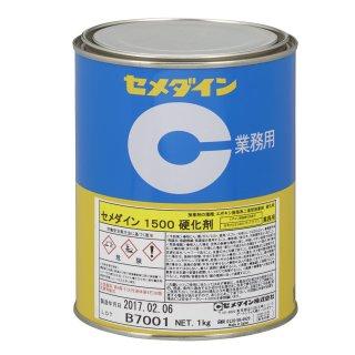 セメダイン 1500 硬化剤 1kg