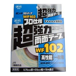 ボンド SSテープ WF102 (0.75mm厚×20mm幅×10m長)