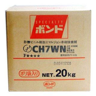 ボンド CH7WN 20kg
