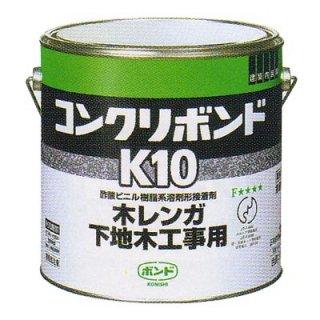コンクリボンドK10A  3kg×6缶