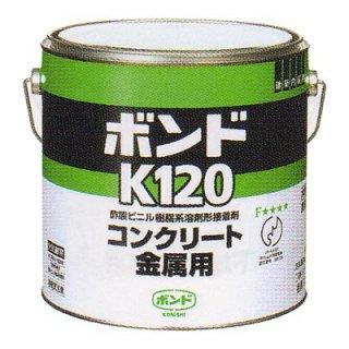 ボンド K120 3kg×6缶