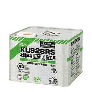 ボンド KU928R (S,W) クシ目ゴテ付 10kg