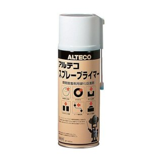 アルテコ スプレープライマー  420ml