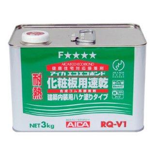 アイカ RQーV1 3kg×6缶
