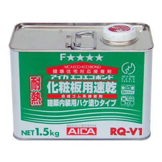 アイカ RQーV1 1.5kg×12缶