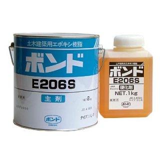 ボンド E206 (S,W)  3kgセット