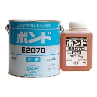 ボンド E207D (S,W)  3kgセット