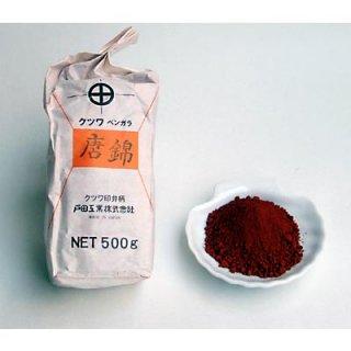 弁柄(紅柄、紅殻)-色目・唐錦(NET.500g×1袋)