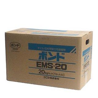 ボンド EMS20 20kgセット