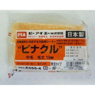 PIA ピナクル(無泡タイプ)  毛丈13mm 4インチ×2本入