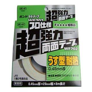 ボンド SSテープ WF702 (0.45mm厚×20mm幅×8m長×6巻)