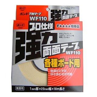ボンド TMテープ WF110S (1.1mm厚×20mm幅×10m長×6巻)