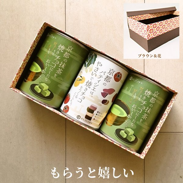 大覚寺カフェとのコラボも入ったセット -BOX&NEEDLEの箱入-  ブラウン