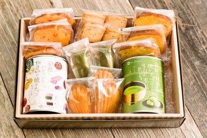 お野菜焼き菓子ギフト 18品入