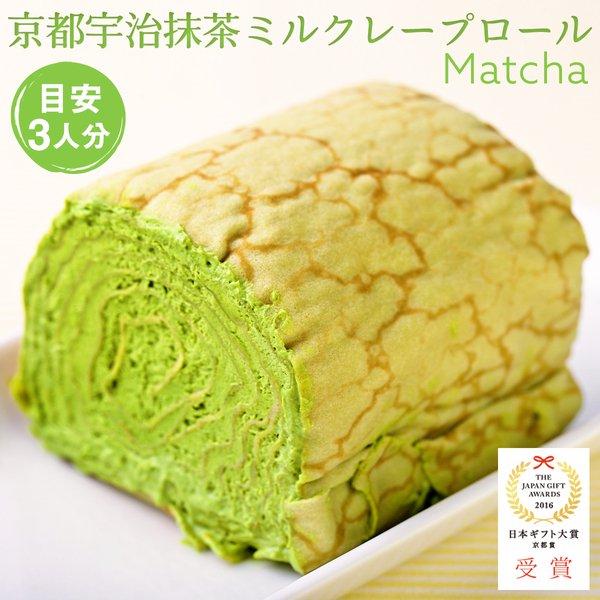 日本ギフト大賞 2016 京都賞受賞 ミルクレープロール抹茶