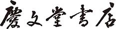 歴史、日本史、郷土史、民族・民俗学、和本の専門古書店|慶文堂書店