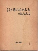 標準漢訳 外国人名地名表 附漢文索引 西文訳音分表