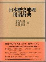 日本歴史地理用語辞典