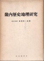 畿内歴史地理研究