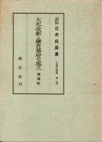 大化改新と鎌倉幕府の成立 増補版