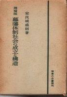 幕藩体制社会の成立と構造 増補版