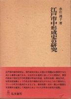 江戸市中形成史の研究