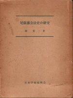 尾張藩公法史の研究