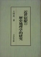 近世宿駅の歴史地理学的研究