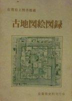 古地図絵図録