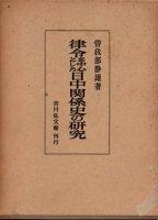 律令を中心とした日中関係史の研究