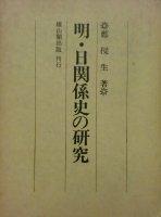 明・日関係史の研究