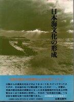 日本海文化の形成