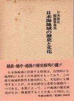 日本海地域の歴史と文化