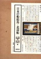 日本の船絵馬 —北前船—