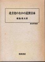 北方史のなかの近世日本