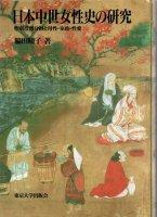 日本中世女性史の研究