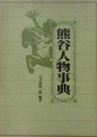 熊谷人物事典