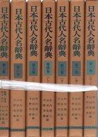 日本古代人名辞典   揃