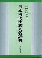 日本古代氏族人名辞典
