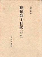 穂積歌子日記 明治23 〜39 年